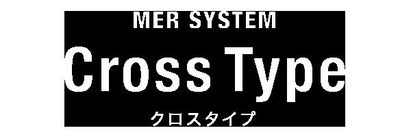 MER SYSTEM Cross Type クロスタイプ